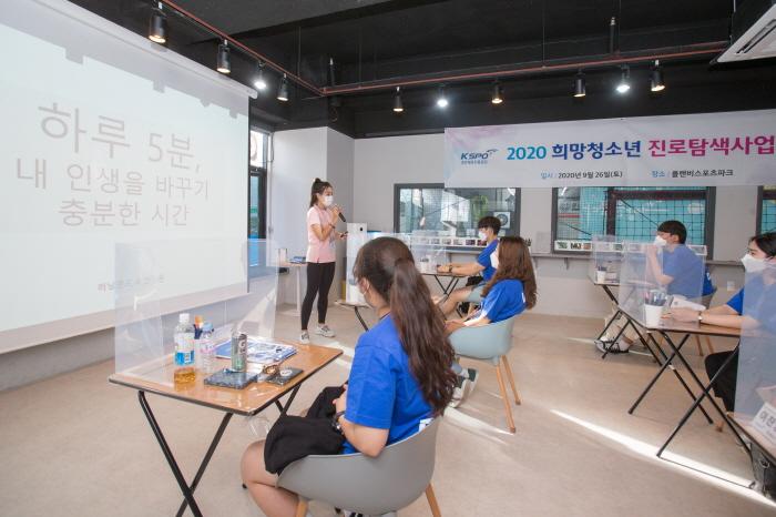 국민체육진흥공단 2020 희망청소년 진로탐색지원사업 OT(1)