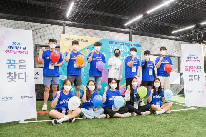 국민체육진흥공단 2020 희망청소년 진로탐색지원사업 OT(4)