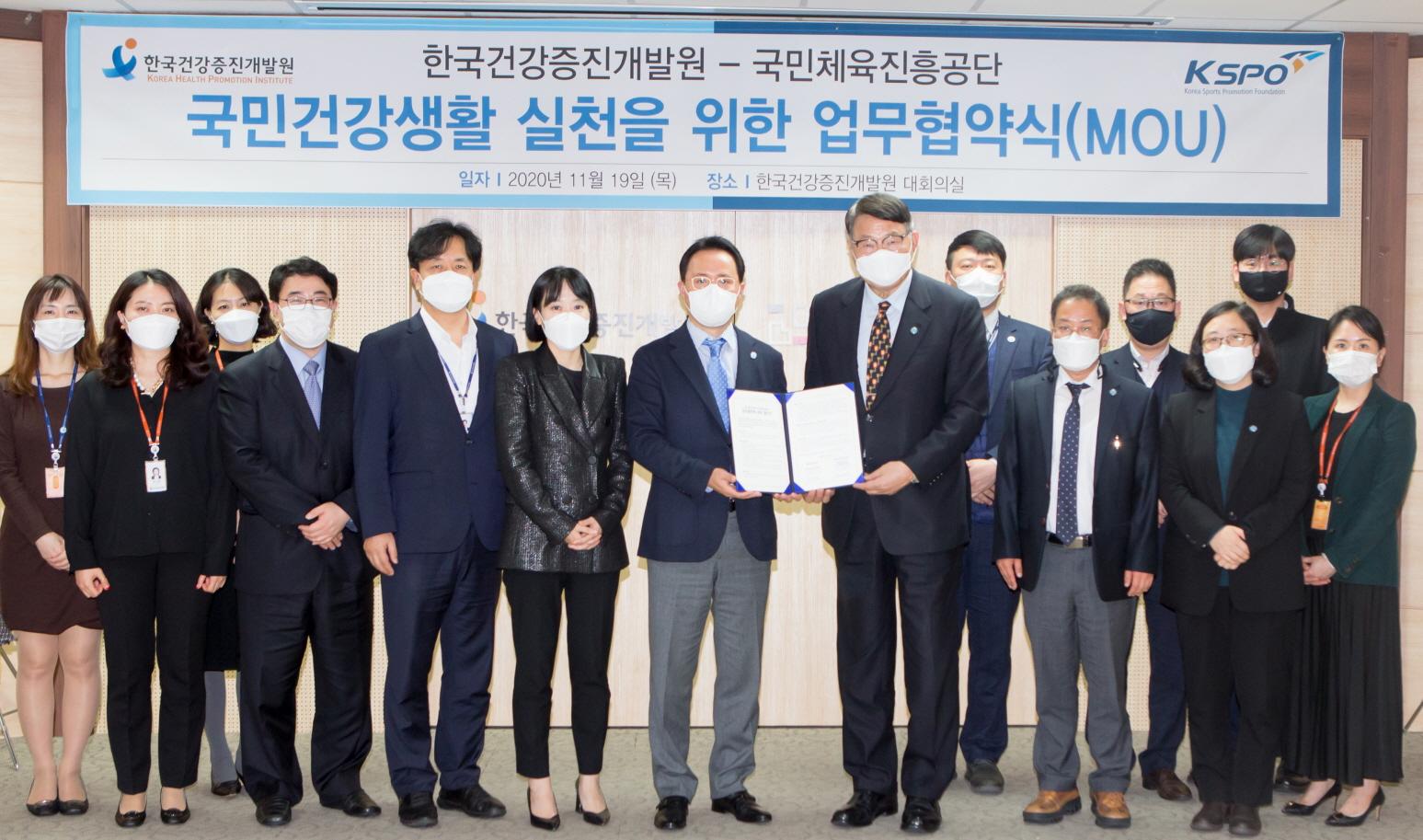 국민체육진흥공단, 한국건강증진개발원과 대국민 체력·건강증진을 위한 업무 협약 체결