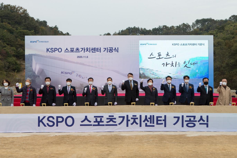 20201106 KSPO 스포츠가치센터 기공식